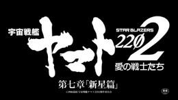 Yamato2202_7_pv12